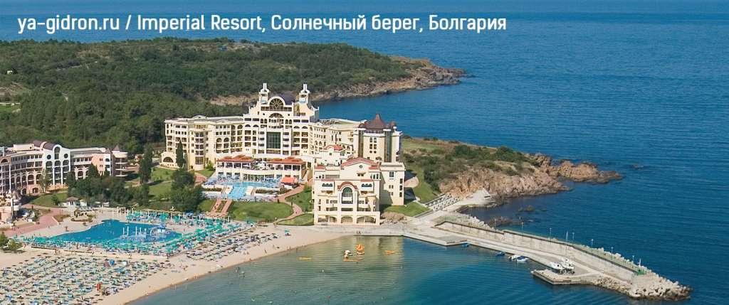 Imperial Resort, Солнечный берег, Болгария
