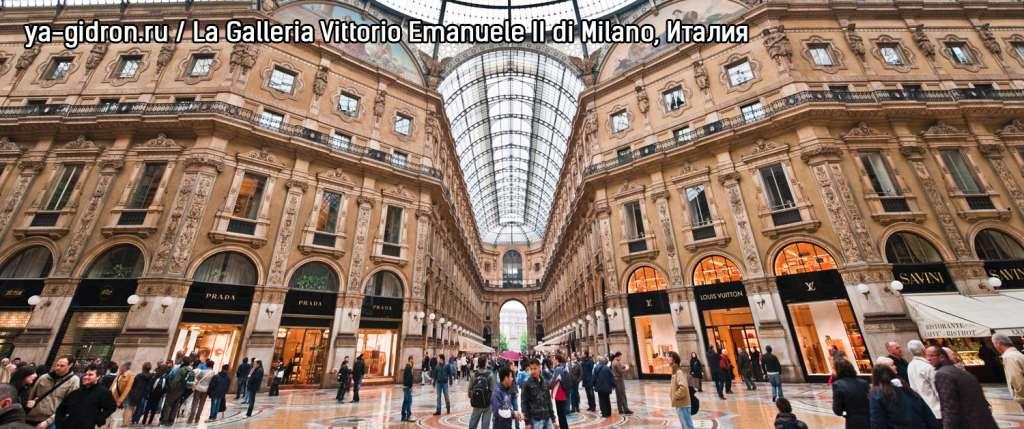 La Galleria Vittorio Emanuele II di Milano, Италия