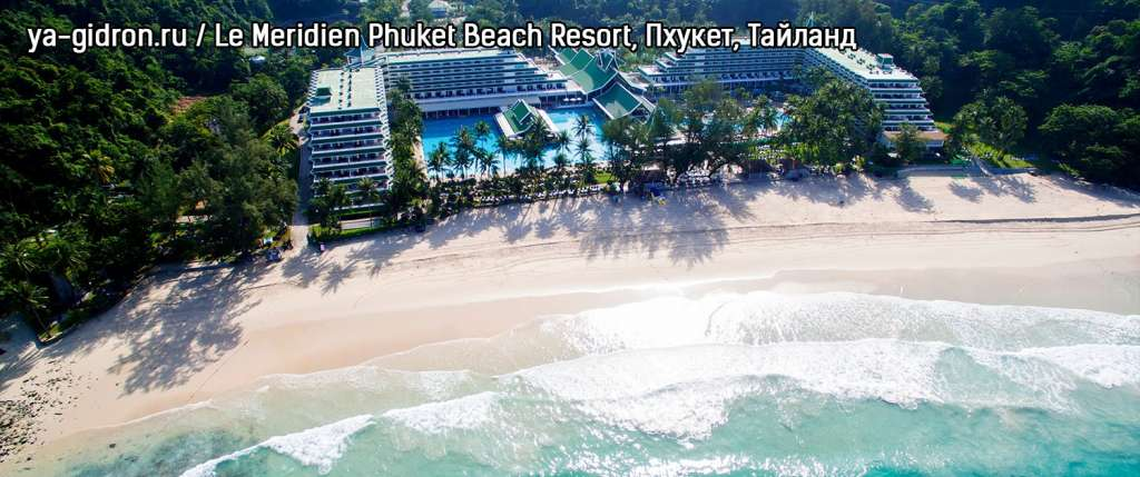 Le Meridien Phuket Beach Resort, Пхукет, Тайланд