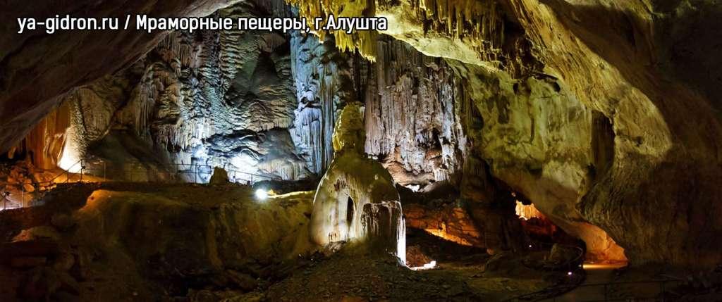 Мраморные пещеры, г.Алушта