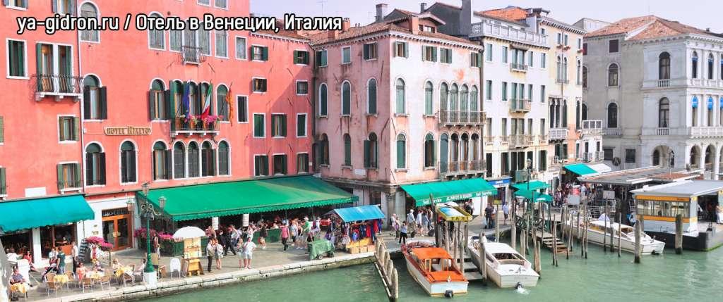 Отель в Венеции, Италия