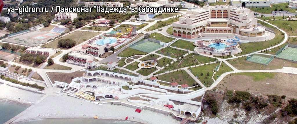 "Пансионат ""Надежда"" в Кабардинке"