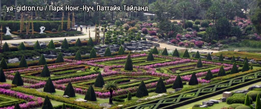 Парк Нонг-Нуч, Паттайя, Тайланд