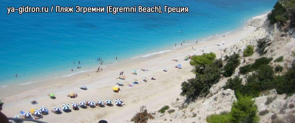 Пляж Эгремни (Egremni Beach), Греция