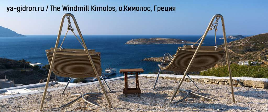 Отель The Windmill Kimolos, о.Кимолос, Греция