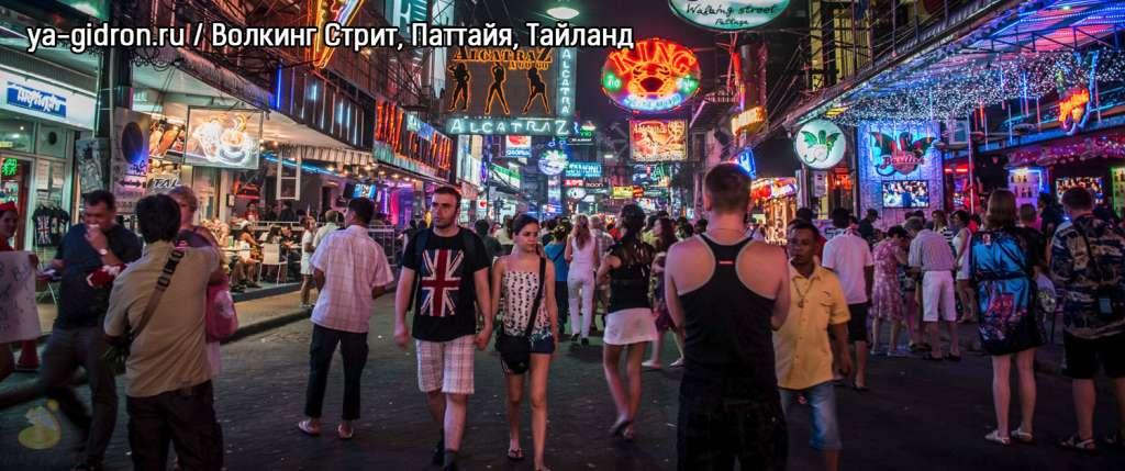 Волкинг Стрит, Паттайя, Тайланд