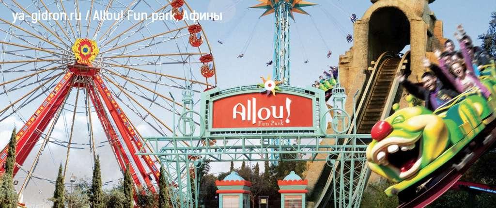 Allou! Fun Park в Афинах