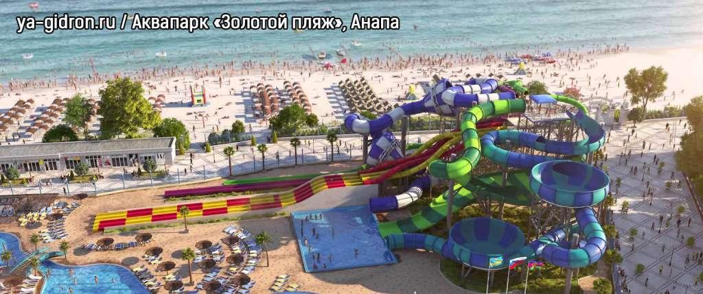 Аквапарк «Золотой пляж», Анапа