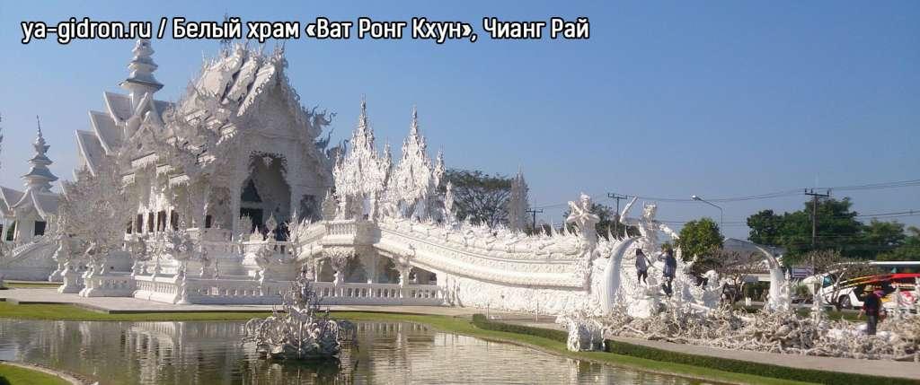 Белый храм «Ват Ронг Кхун», Чианг Рай