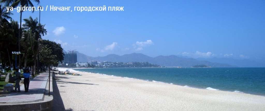 Нячанг, городской пляж