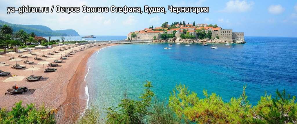 Остров Святого Стефана, Будва, Черногория