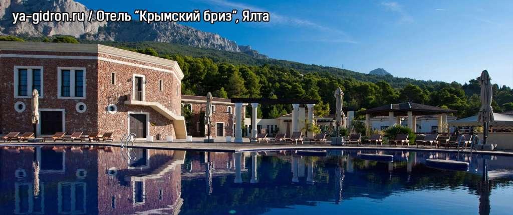 """Отель """"Крымский бриз"""", Ялта"""