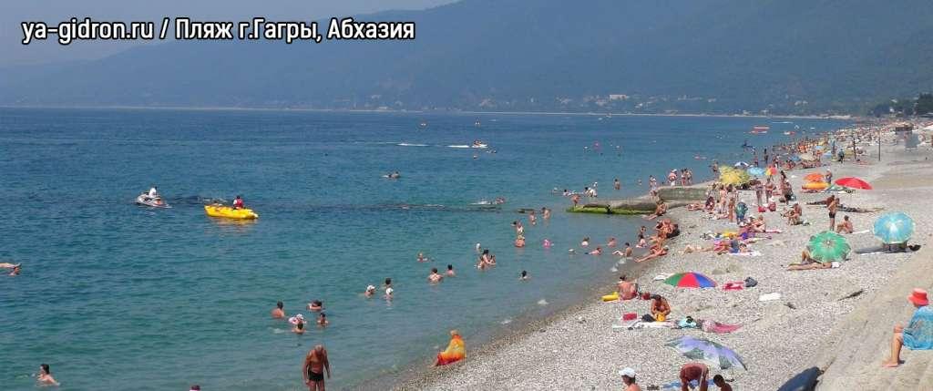 Пляж г.Гагры, Абхазия