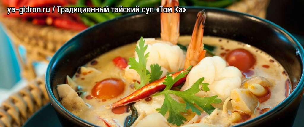 Острый традиционный тайский суп «Том Ка». Готовится на курином бульоне с добавлением кокосового молока, креветок или курицы.