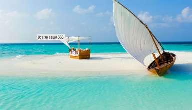 Где лучше отдых на Маврикий или на Мальдивах