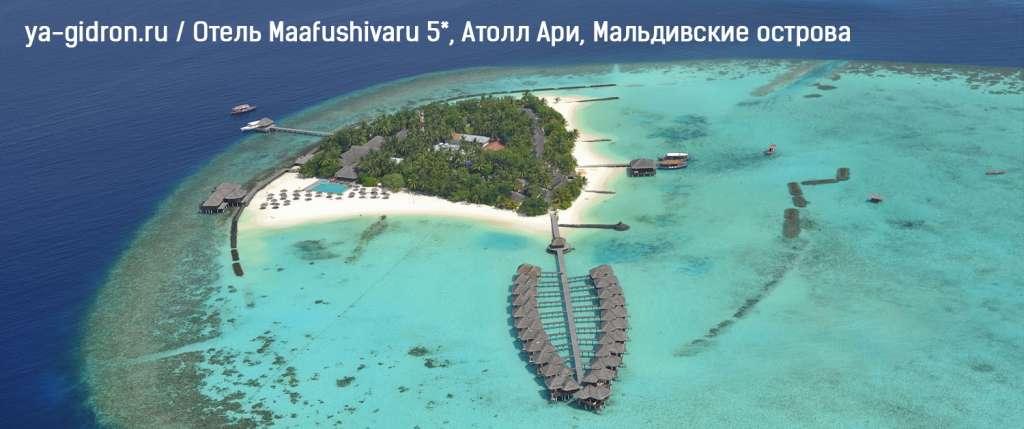 Отель Maafushivaru 5*, Атолл Ари, Мальдивские острова