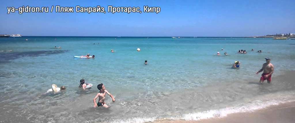 Пляж Санрайз, Протарас, Кипр