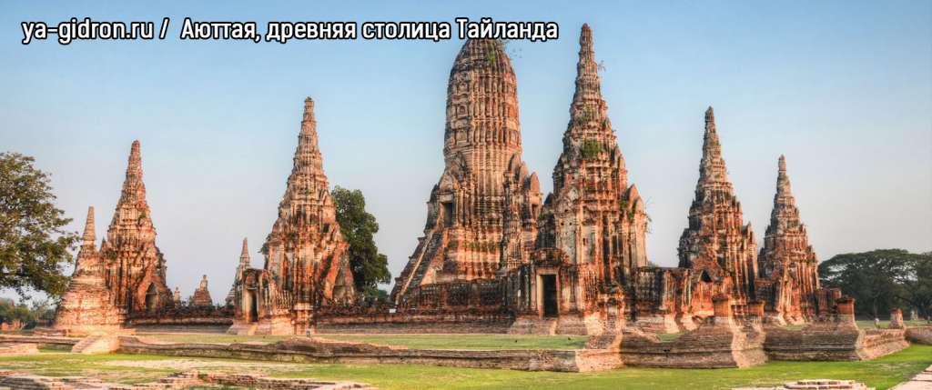 Аюттая, древняя столица Тайланда