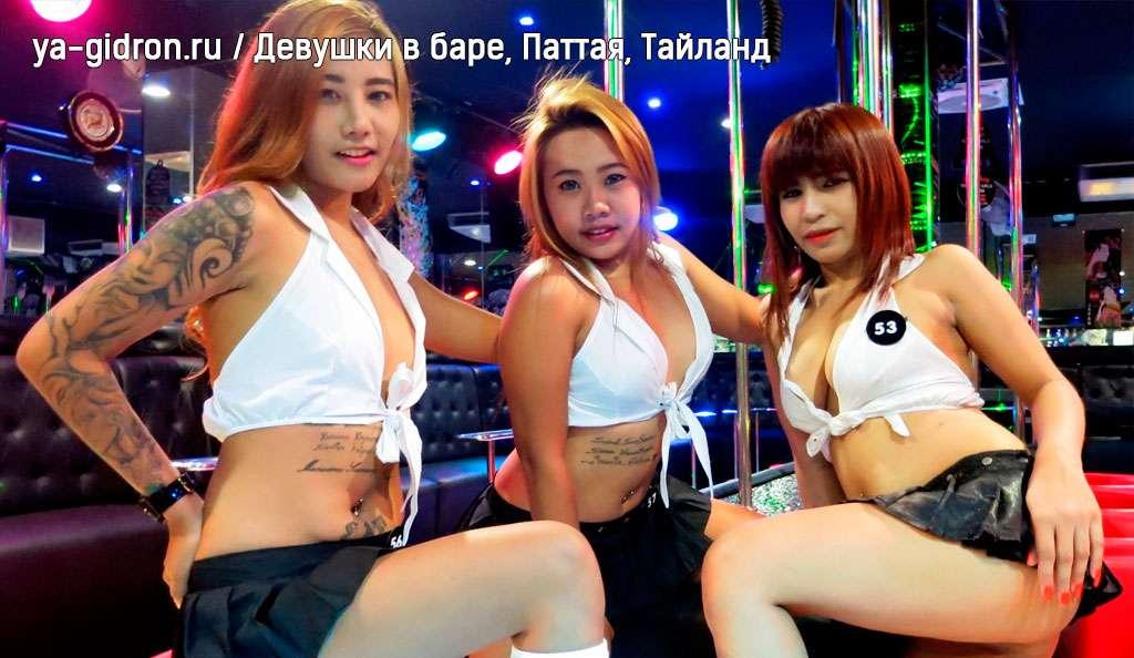 """Девушки в """"Гоу-гоу"""" баре, Паттая, Тайланд"""