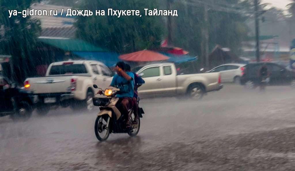 Дождь на Пхукете, Тайланд