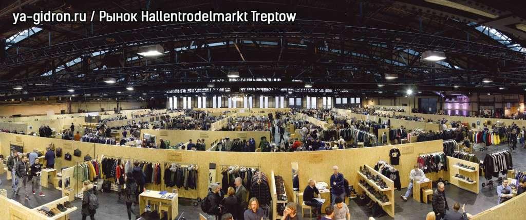 Рынок Hallentrodelmarkt Treptow
