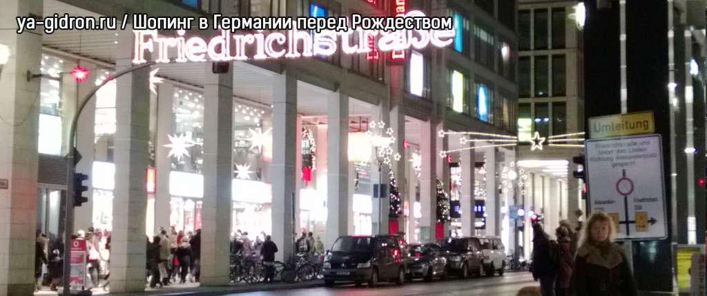 Шопинг в Германии перед Рождеством