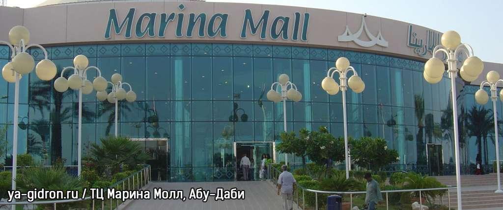 ТЦ Марина Молл, Абу-Даби