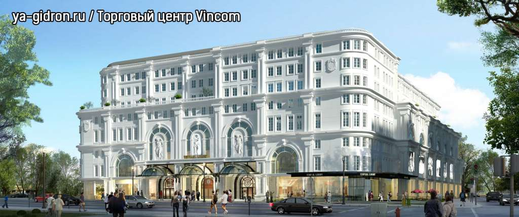 Торговый центр Vincom