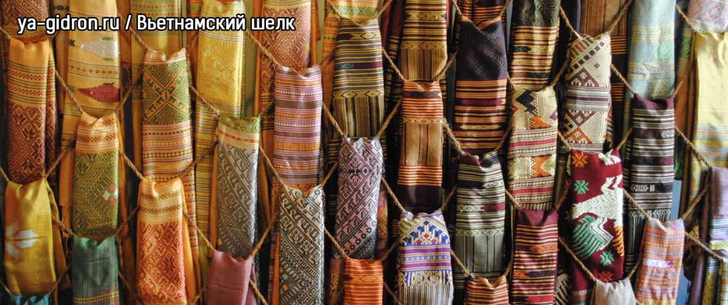 Вьетнамский шелк