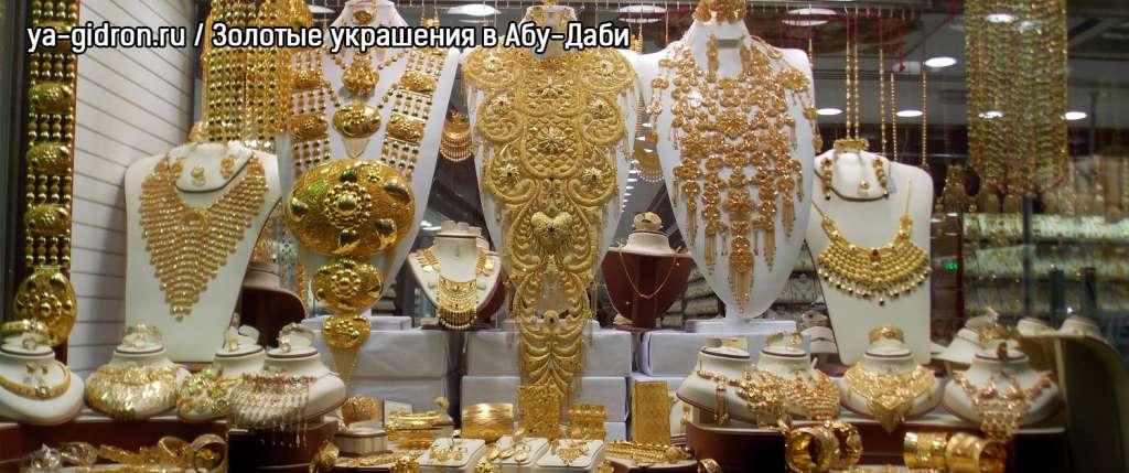 Золотые украшения в Абу-Даби