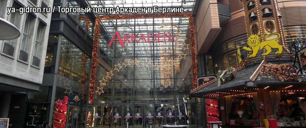 Торговый центр Аркаден в Берлине