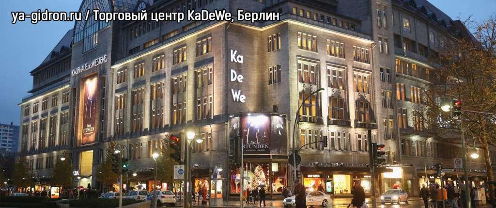 Торговый центр KaDeWe, Берлин