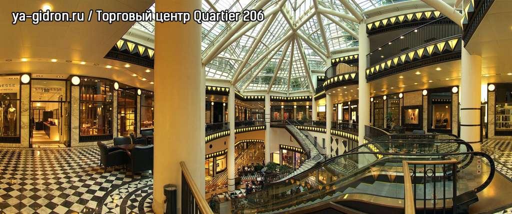 Торговый центр Quartier 206