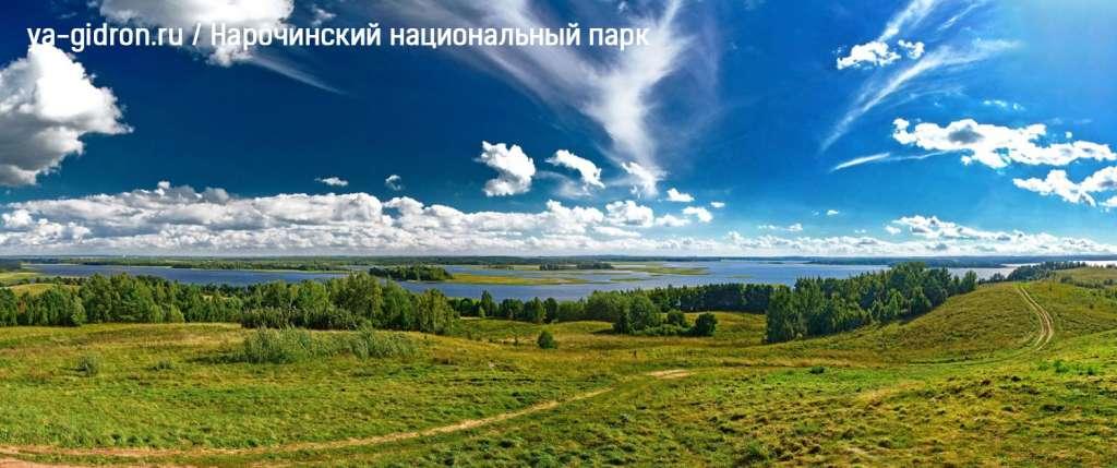 Нарочинский национальный парк